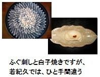 fugu_kawaraban.jpg